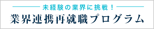 【東京しごと財団】業界連携再就職支援事業300×48px