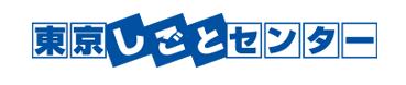 東京都しごとセンター